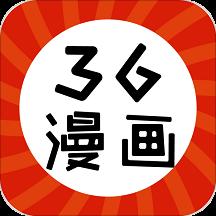 36漫画app安卓版
