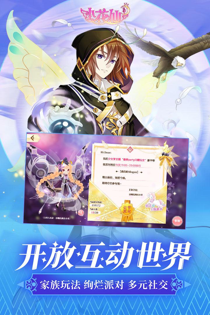 小花仙手游官网版图5