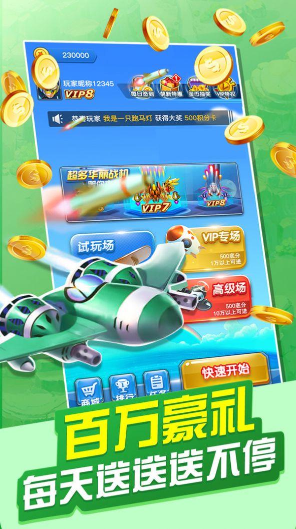 破晓天天飞机大战游戏安卓版图3