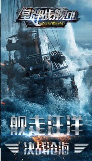 皇牌战舰ol图3