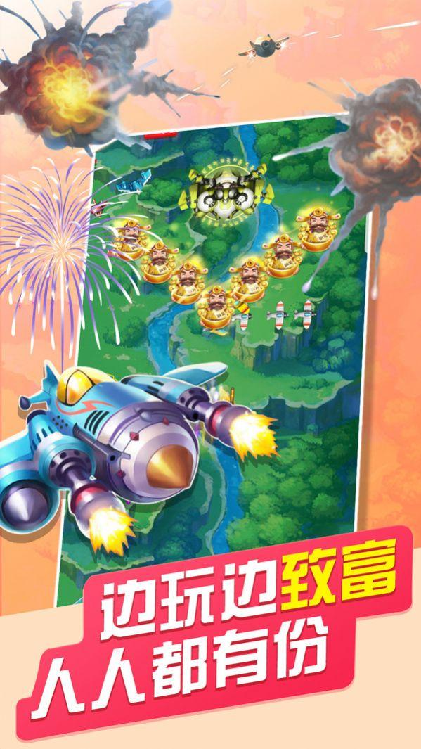 破晓天天飞机大战游戏安卓版图2