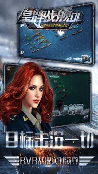 皇牌战舰ol图2