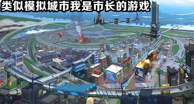 类似模拟城市我是市长的游戏