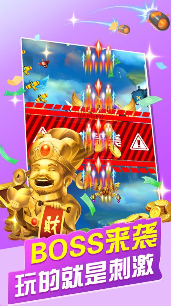 破晓天天飞机大战游戏安卓版图1