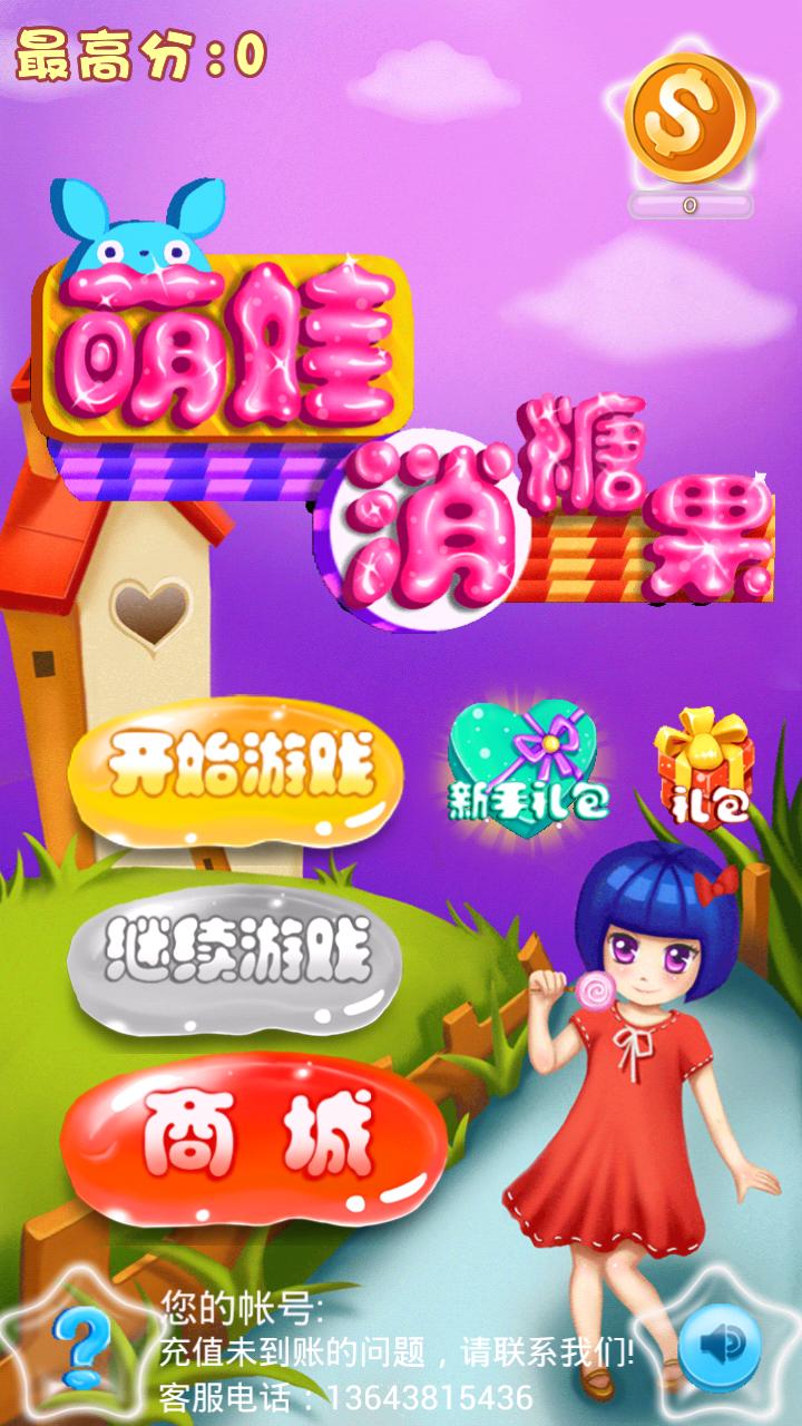 萌娃消糖果安卓版图1