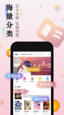 快读小说app图3