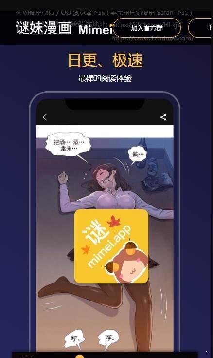 谜妹漫画app官网最新版图5