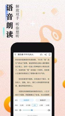 快读小说app图4