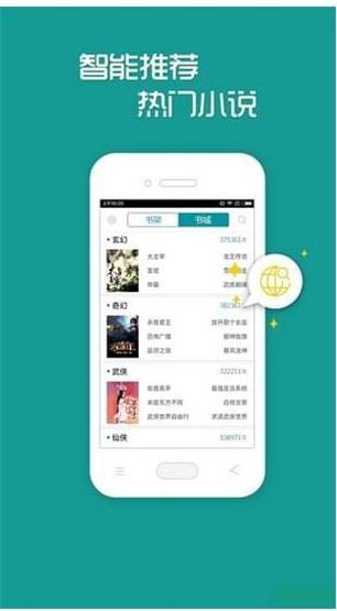 看书神器app图2