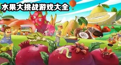 水果大挑战游戏大全