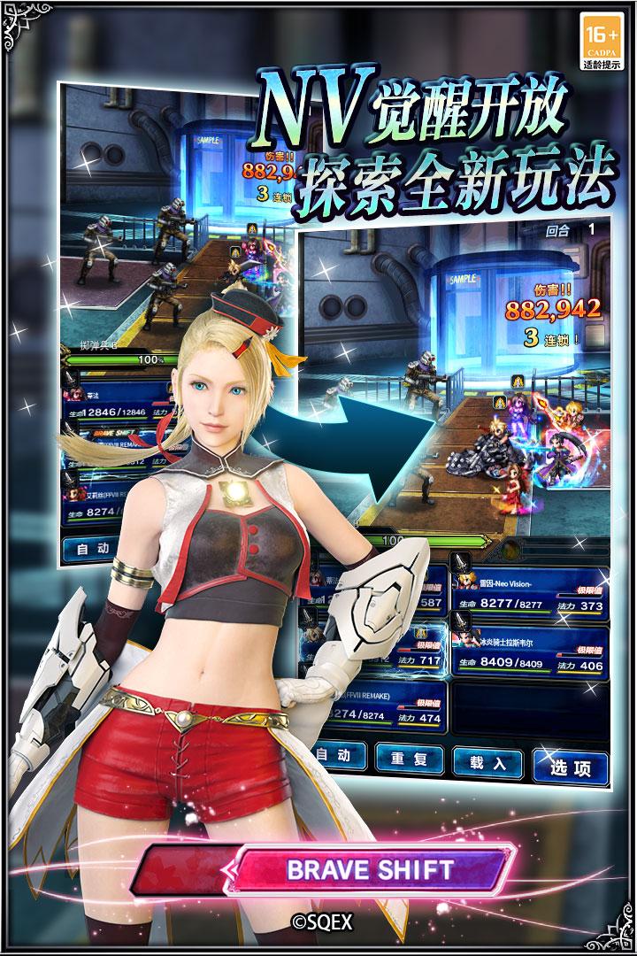 最终幻想勇气启示录福利版图4
