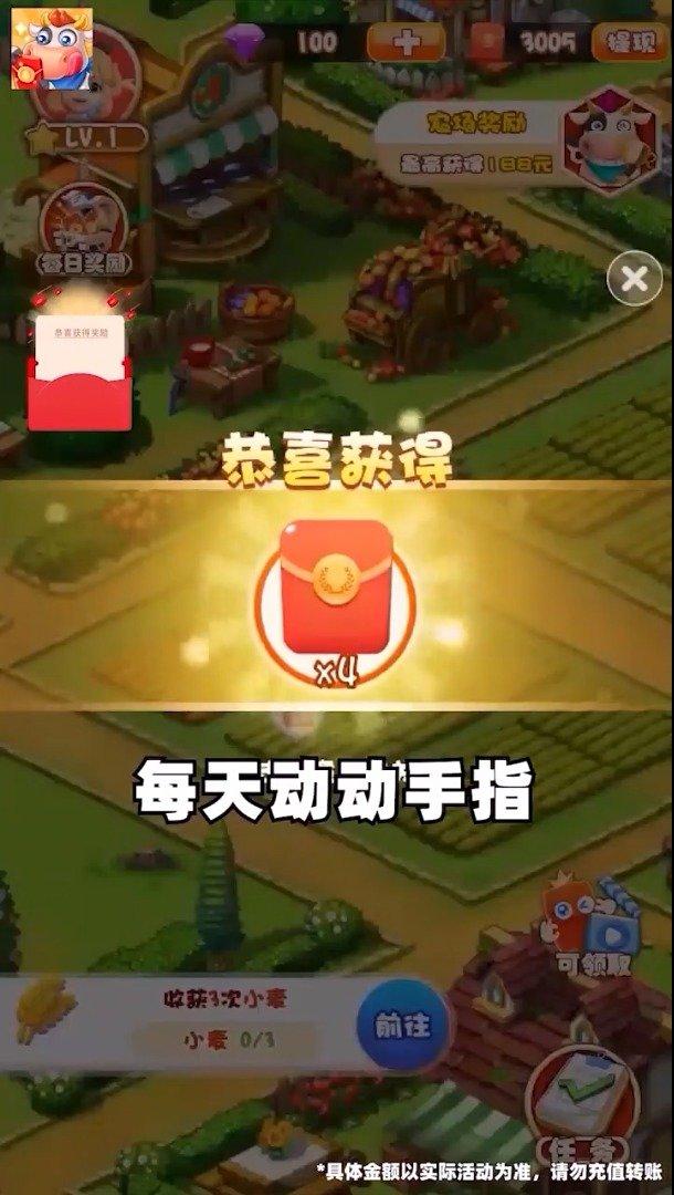 天天农家乐红包版图3