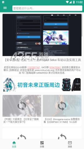 初音社app官网版图3