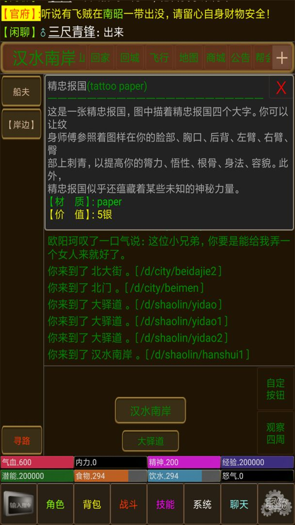 永忆江湖游戏图2