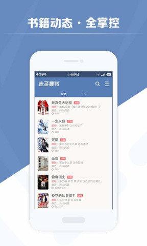 老子搜书app图2