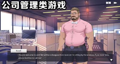 公司管理类游戏