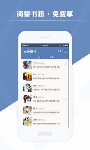 老子搜书app图3