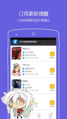 酒窝漫画app官网版