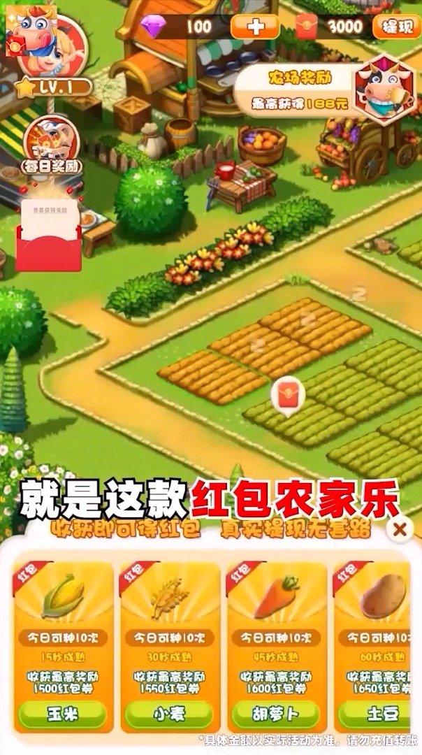 天天农家乐红包版图1