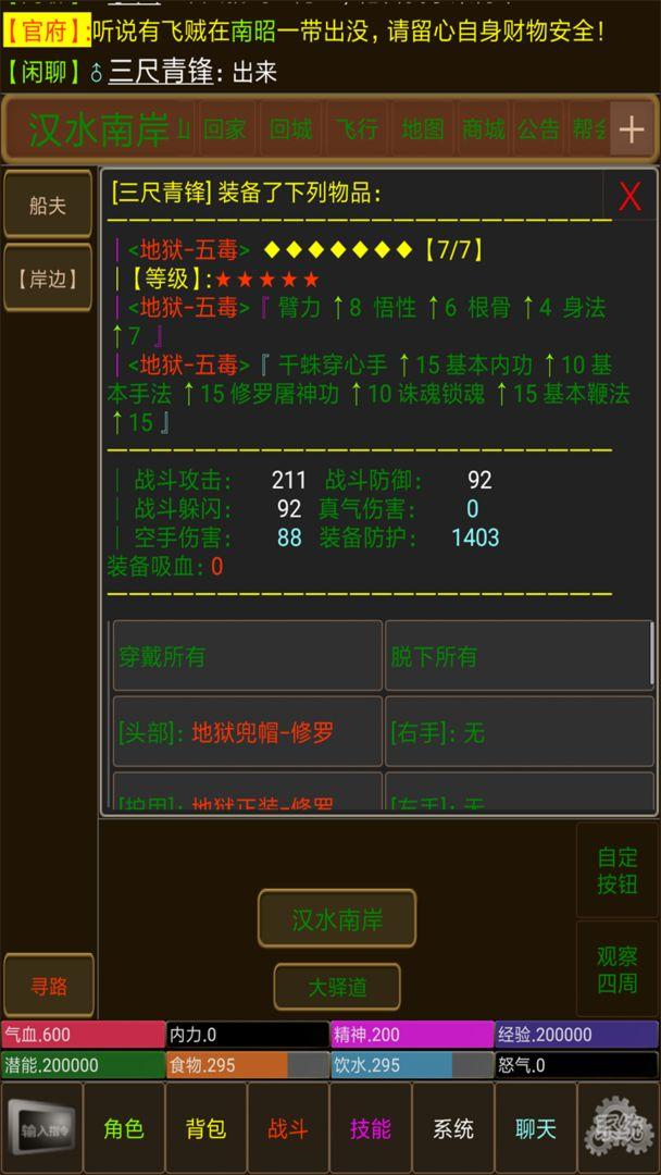 永忆江湖游戏图3