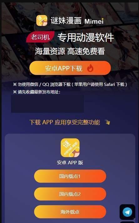 谜妹漫画app官网最新版图2