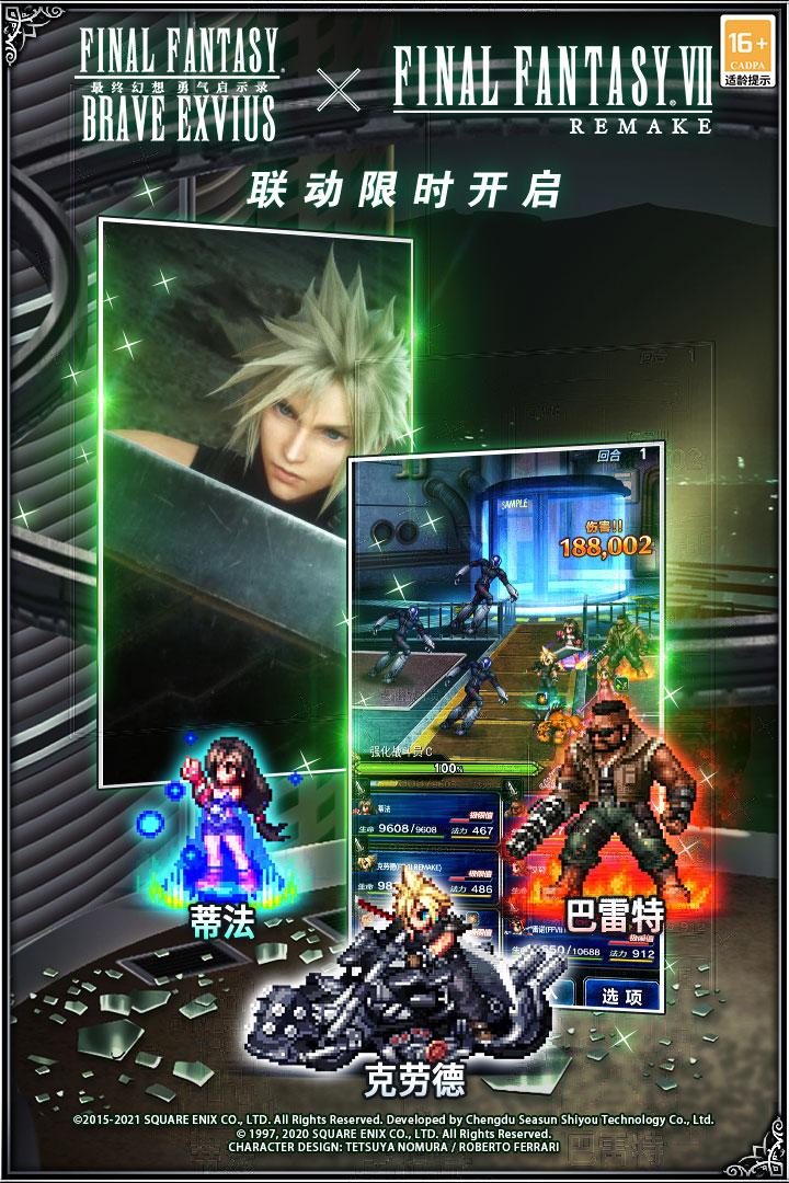 最终幻想勇气启示录福利版图5
