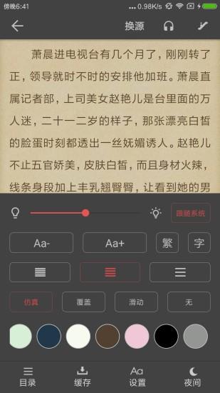爱看阅读app图3