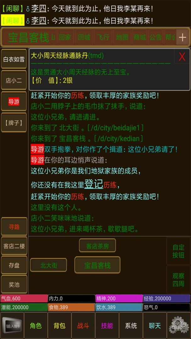 永忆江湖游戏图4