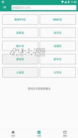 初音社app官网版图2
