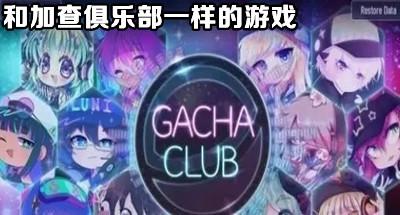 和加查俱乐部一样的游戏