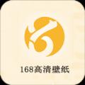 168高清壁纸app安卓版