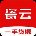 瓷云app
