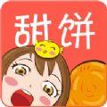 甜饼漫画安卓版