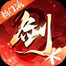 剑侠情缘2剑歌行手游官网版