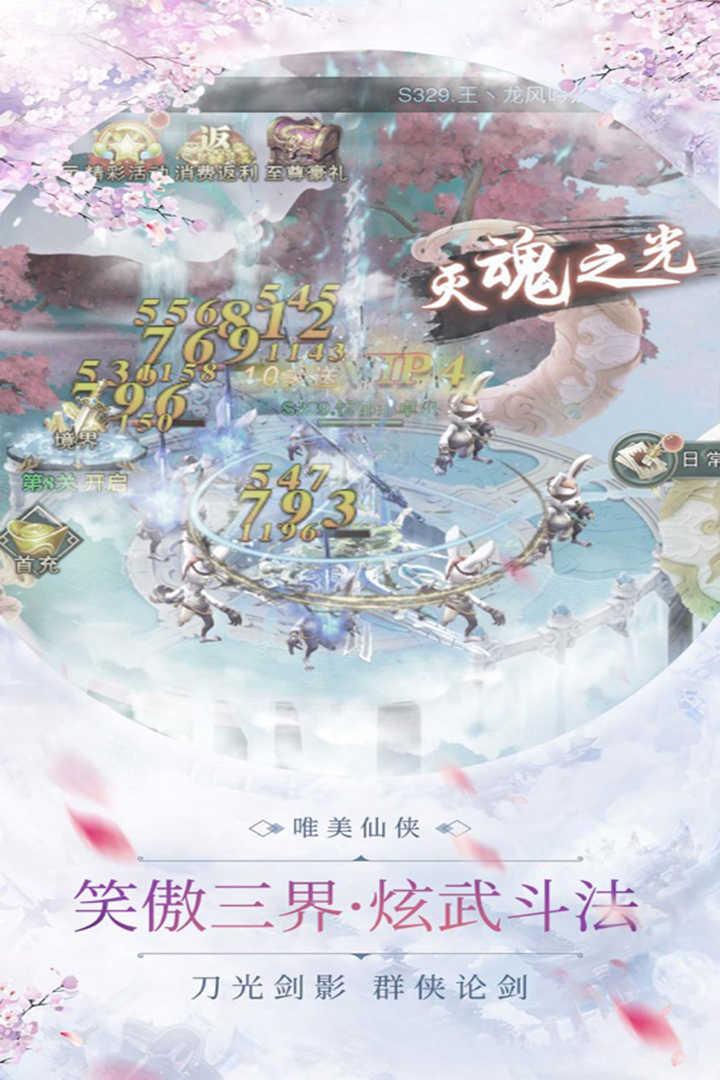 蜀山正传最新版图4