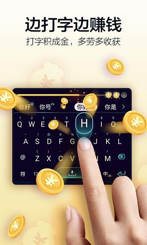 阳光打字赚钱app图3