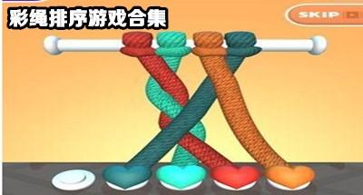 彩绳排序游戏合集