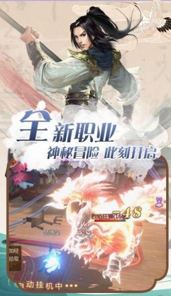 灵域修仙之御剑九州图3
