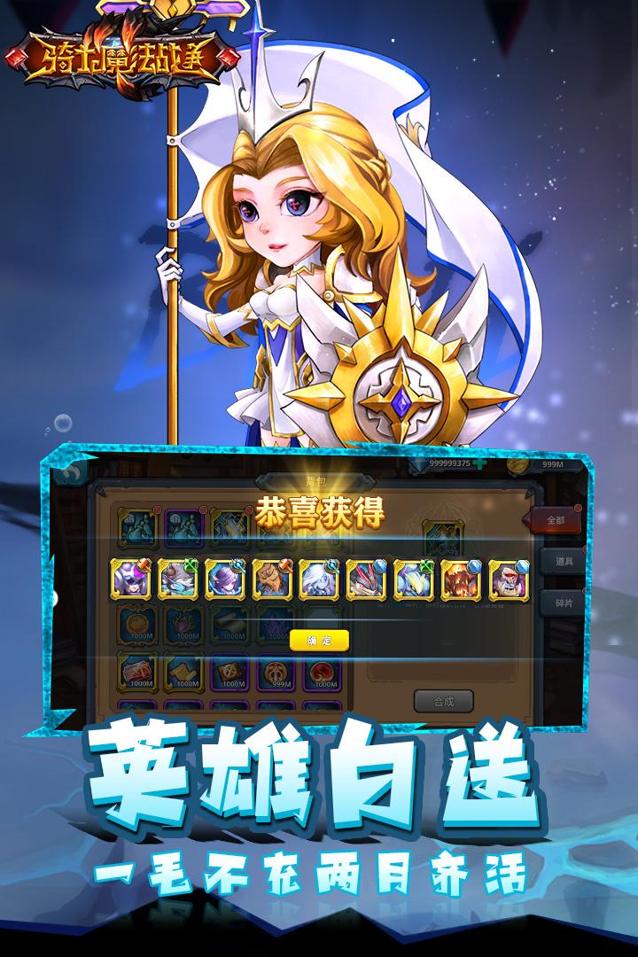 骑士的魔法战争最新版