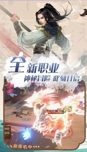 灵域修仙之御剑九州图2