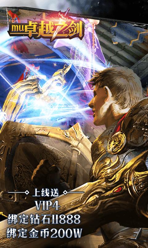 奇迹卓越之剑官网版图2