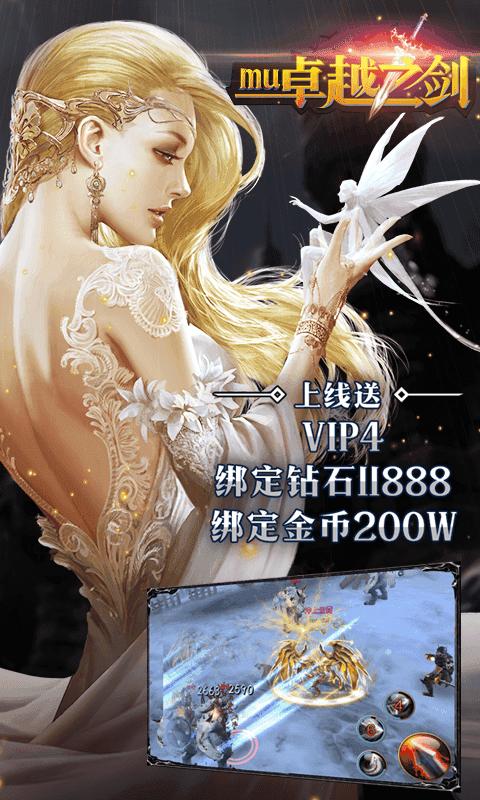 奇迹卓越之剑官网版图1