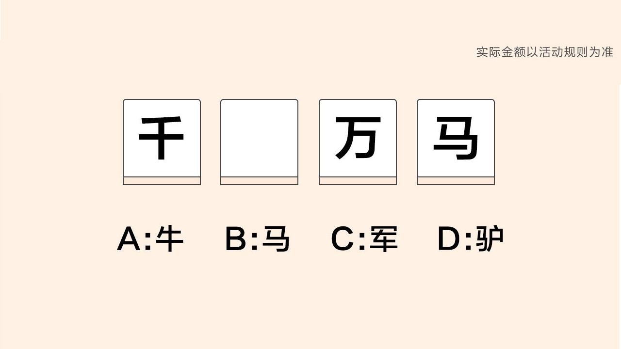 蒙面冲冲冲图2