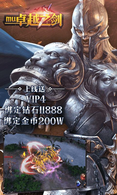 奇迹卓越之剑官网版图3