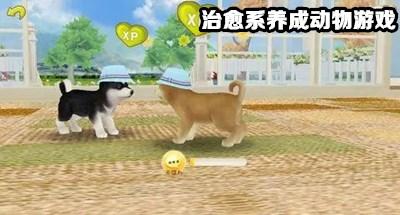 治愈系养成动物游戏