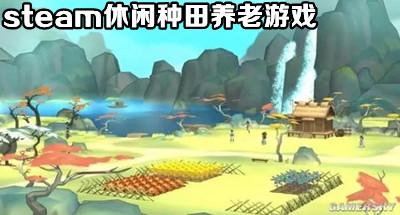 steam休闲种田养老游戏