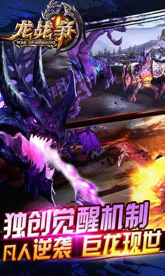 龙战争手游图5