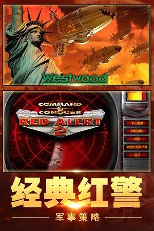 红警大作战手机版图3