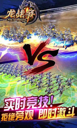 龙战争手游图4