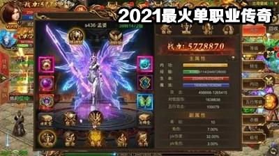 2021最火單職業傳奇